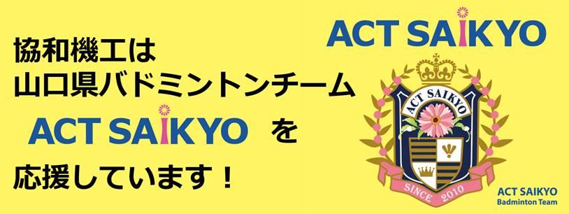 ACT SAIKYO